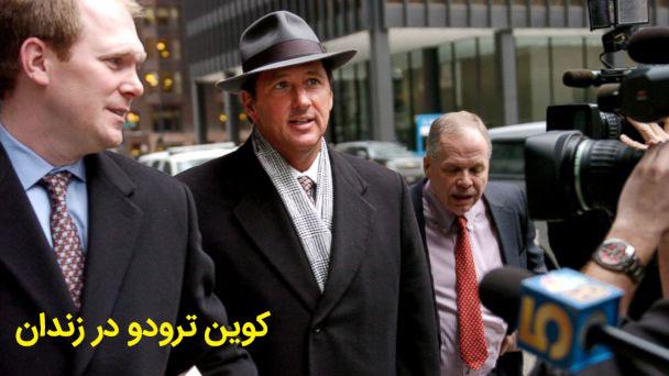 کوین ترودو در زندان است