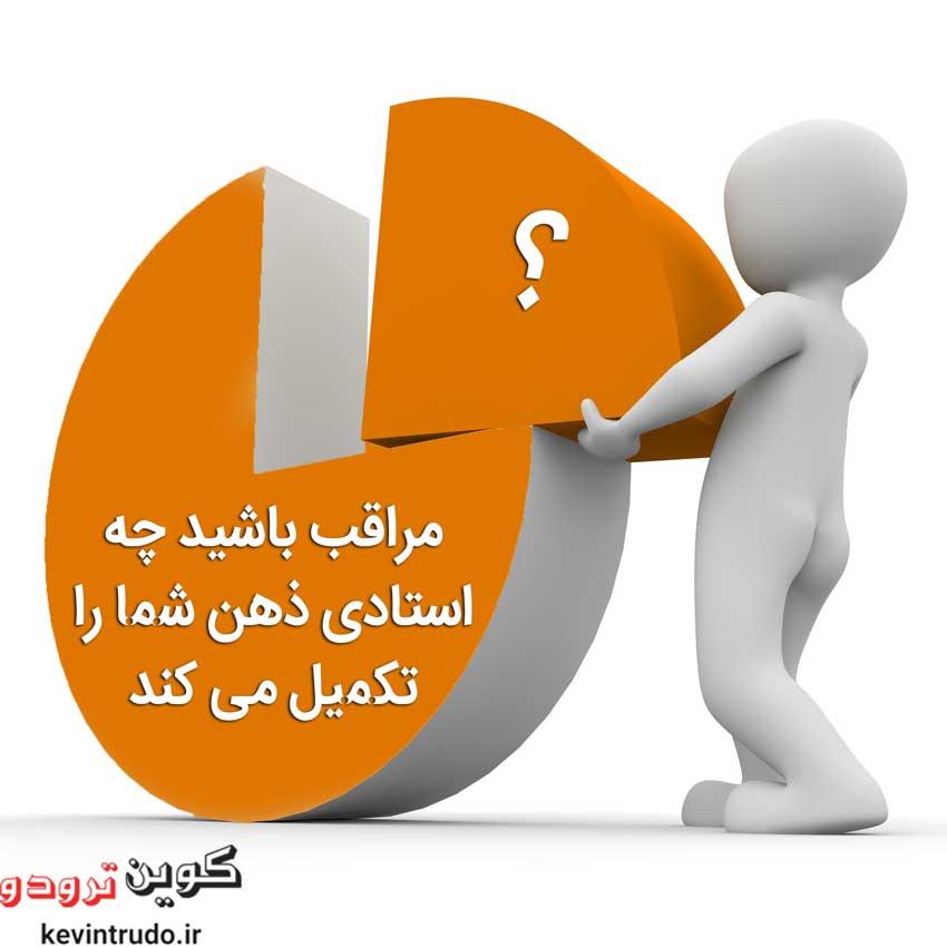 اساتید موفقیت ایرانی