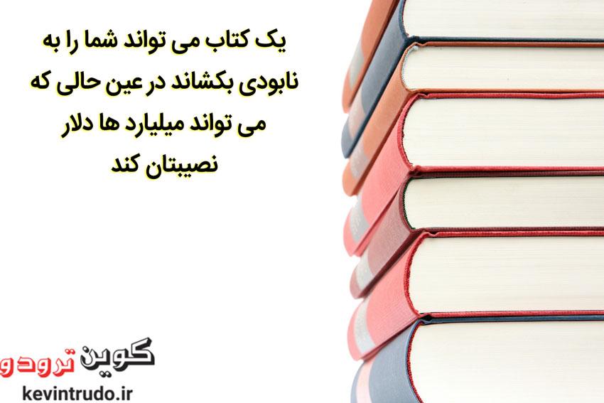 بهترین کتاب