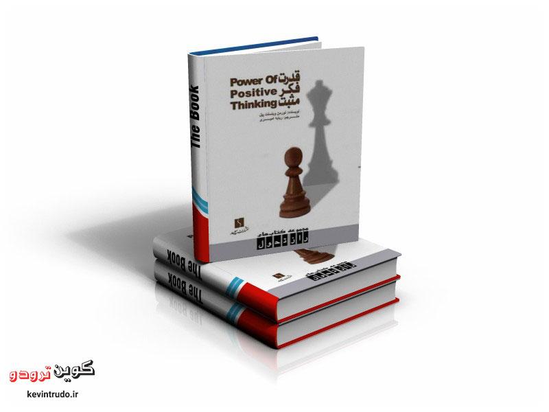 کتاب قدرت فکر مثبت