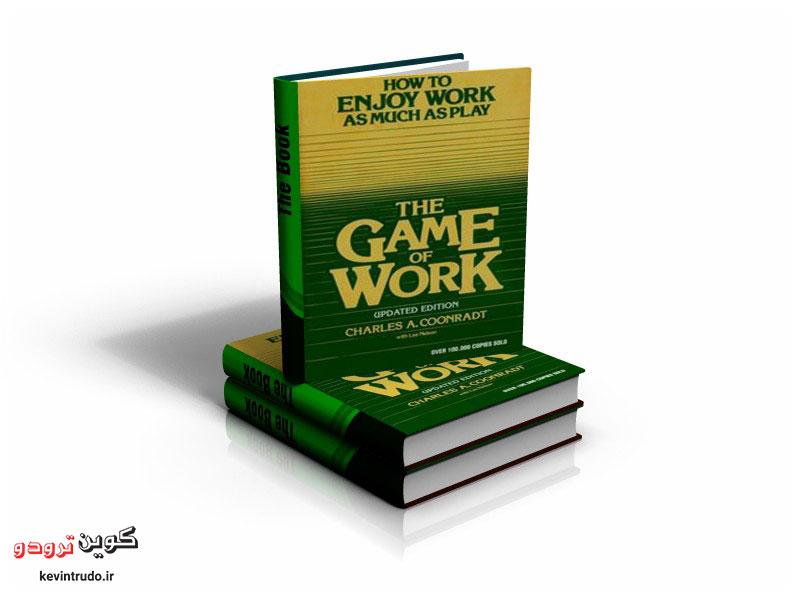 کتاب بازی کار