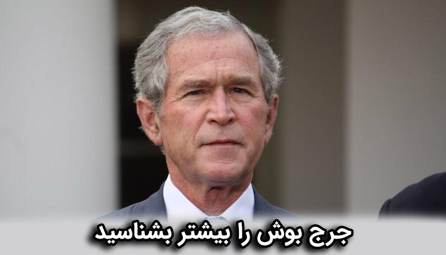 جرج بوش کبست