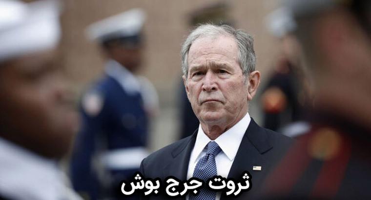 ثروت جرج بوش