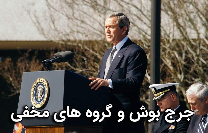 جرج بوش و گروه های مخفی