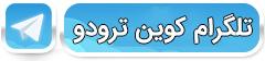 تلگرام کوین ترودو