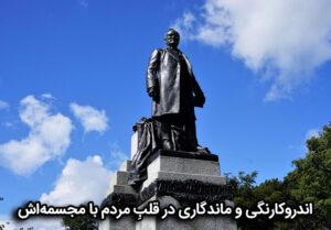 مجسمهی اندرو کارنگی