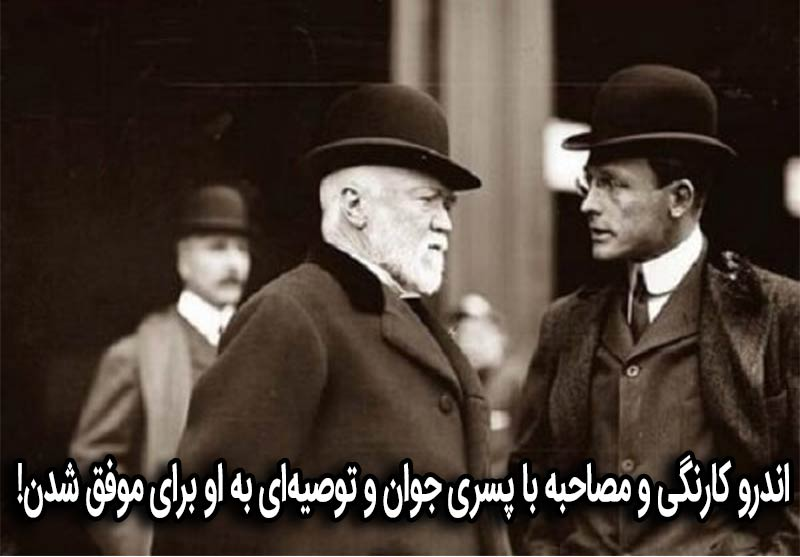 اندرو کارنگی و ناپلئون هیل