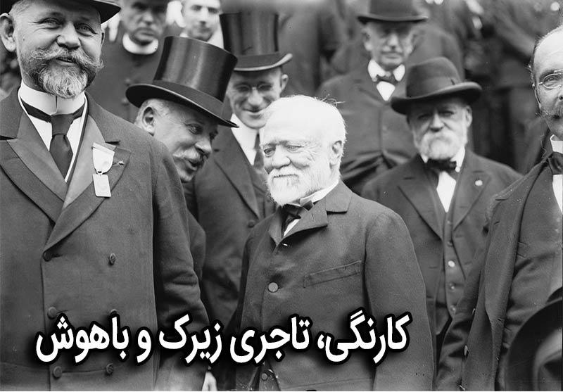 نبوغ اندری کارنگی