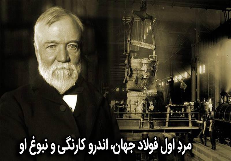 اندرو کارنگی مردِ اول فولاد