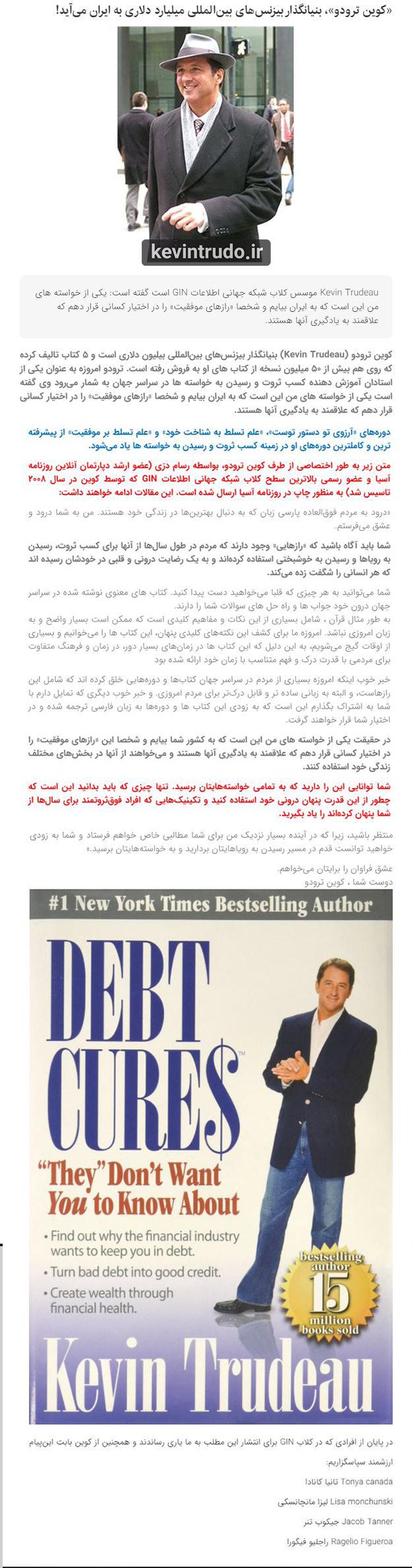 آمدن کوین ترودو به ایران