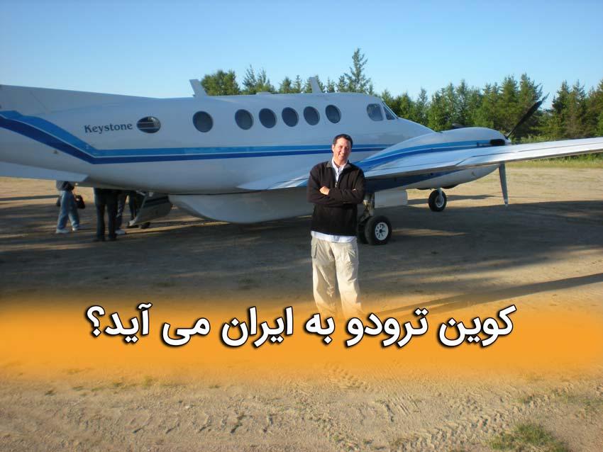 کوین ترودو به ایران می آید