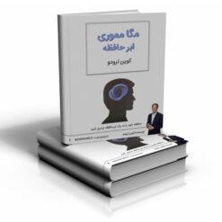 کتاب مگامموری | ابر حافظه