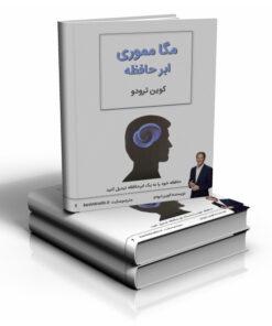 کتاب مگامموری   ابر حافظه