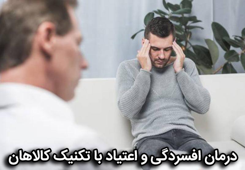 درمان افسردگی و اعتیاد با تکنیک کالاهان