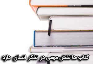 کتاب ها نقش مهمی در تفکر انسان دارن