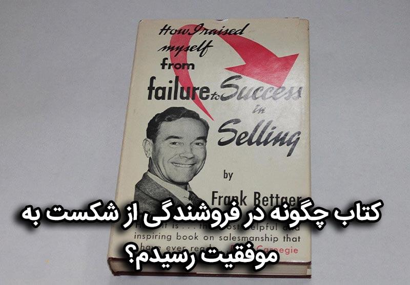 کتاب چگونه در فروشندگی از شکست به م