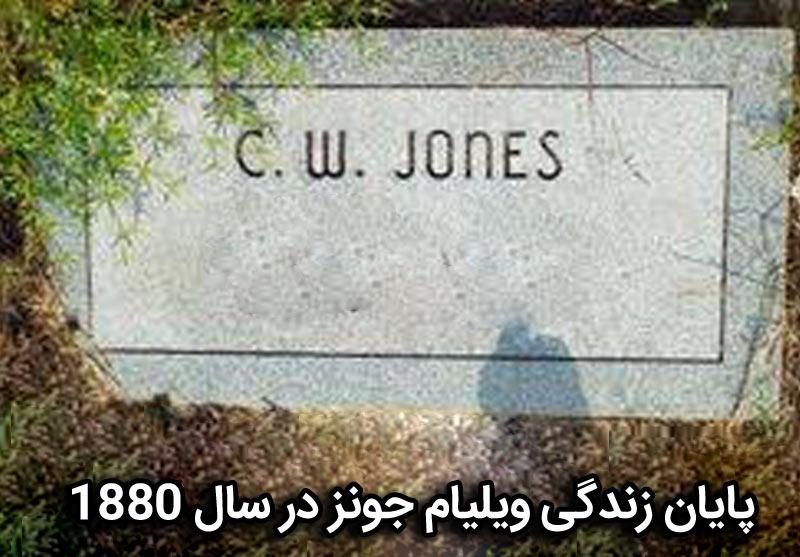 پایان زندگی چارلز ویلیام جونز