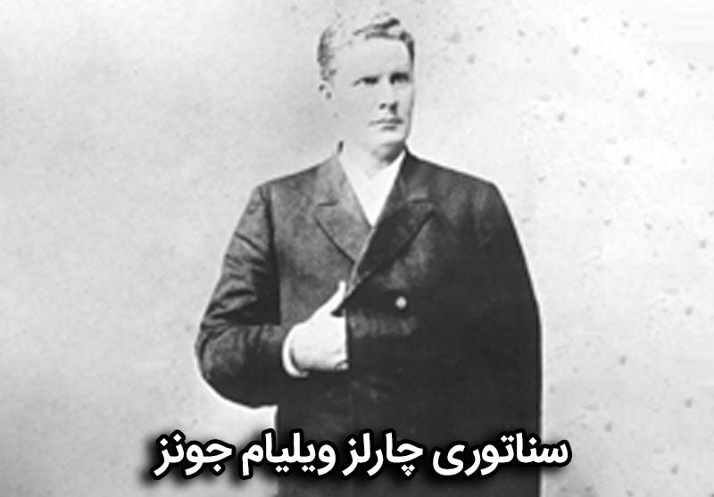 سناتوری چارلز ویلیام جونز