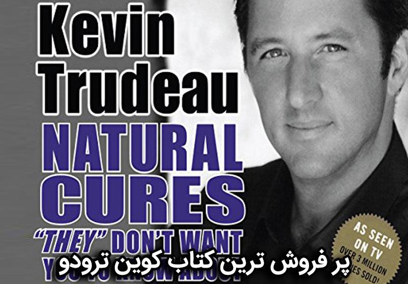 کتاب درمان طبیعی کوین ترودو