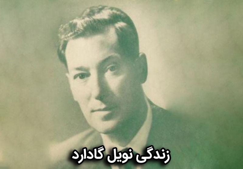 زندگی نویل گاراد