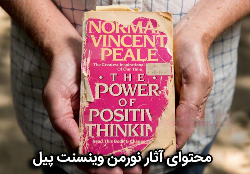 محتوای آثار نورمن وینسنت پیل
