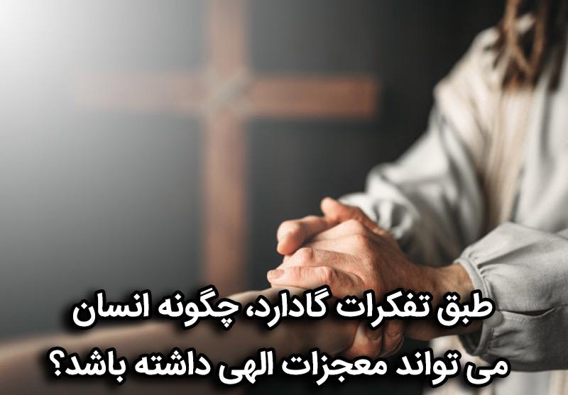 طبق تفکرات گادارد، چگونه انسان می تواند معجزات الهی داشته باشد؟