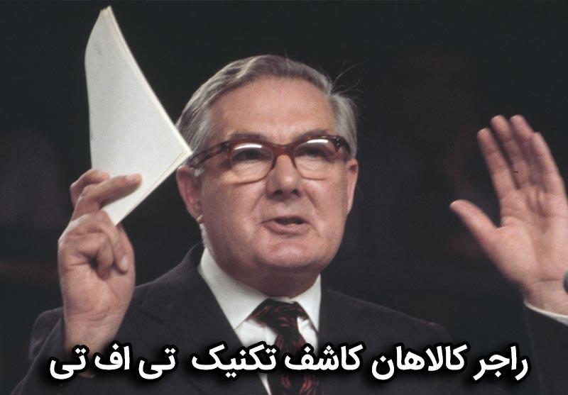 راجر کالاهان کاشف تکنیک تی اف تی