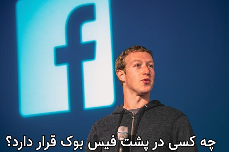 ثروت موسس فیس بوک