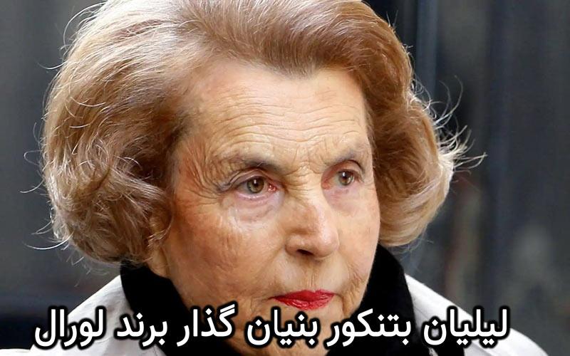 بزرگ ترین زن ثروتمندان دنیا لیلیان بتنکور