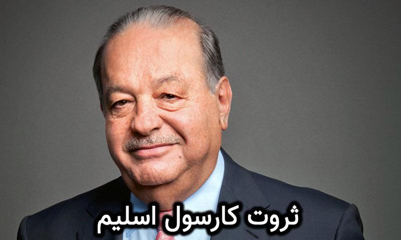 یکی از بزرگ ترین ثروتمندان دنیا کارلوس اسلیم