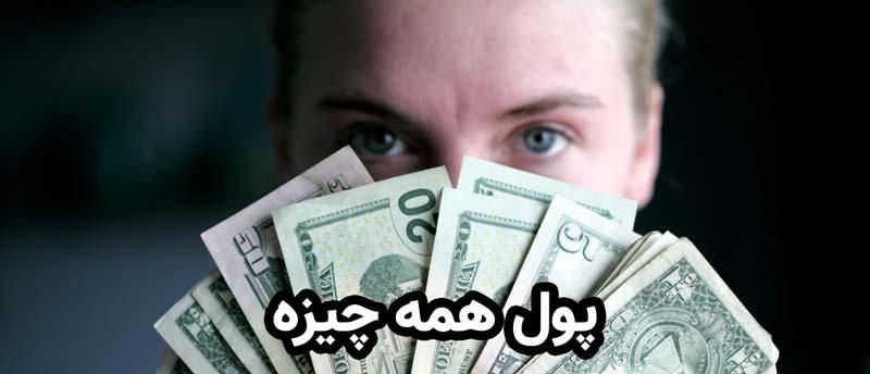 چرا ثروتمند نمی شویم، آیا پول همه چیزه!؟