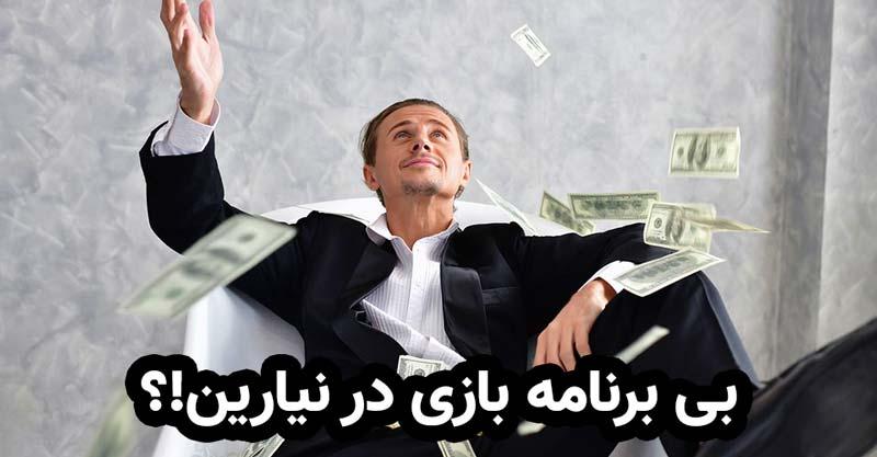 ثروتمند شدن، هیچ برنامه ای برای پول خود ندارید