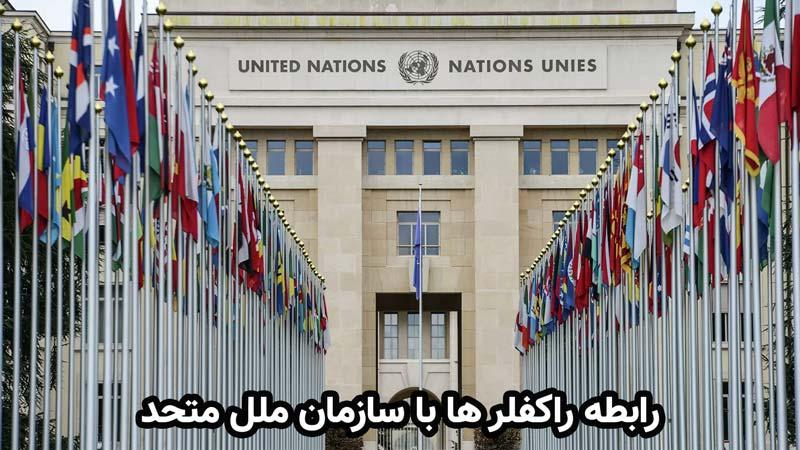 روابط پیچیده با کشورها و سازمان ملل متحد