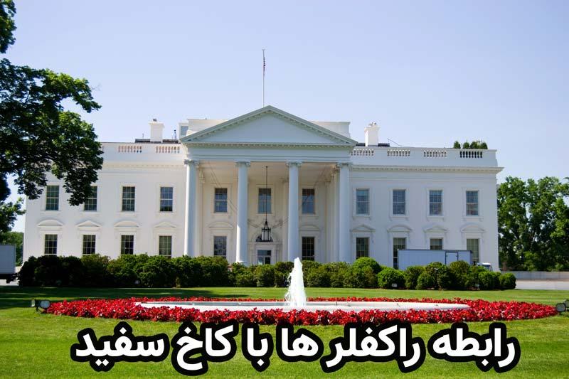 بنیاد راکفلر و کاخ سفید!