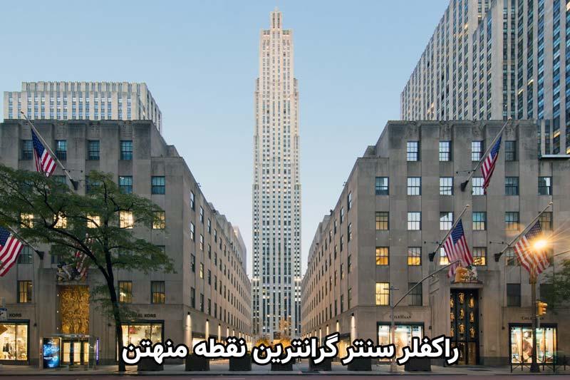 مرکز راکفلر (راکفلر سنتر)؛ این بهترین و گران ترین قسمت منهتن است