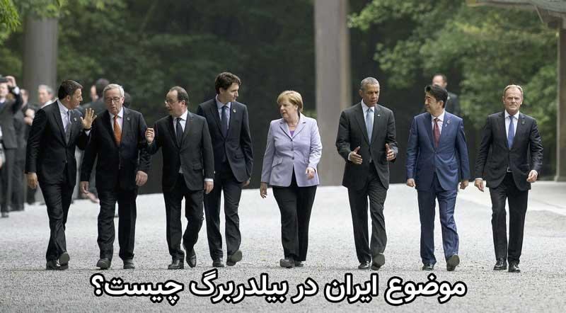 ایران در بیلدربرگ!؟