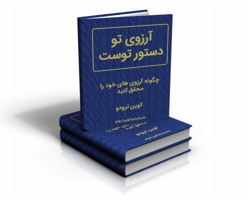 کتاب آرزوی تو دستور توست