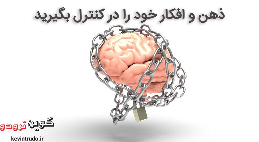 ذهن و افکار