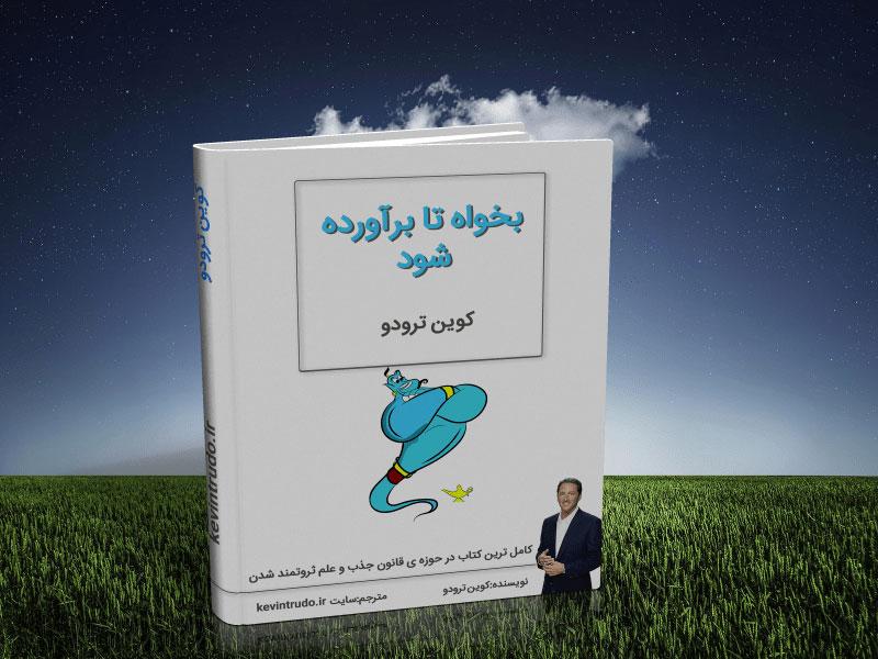 آرزوی تو دستور توست , کتاب آرزوی تو دستور توست