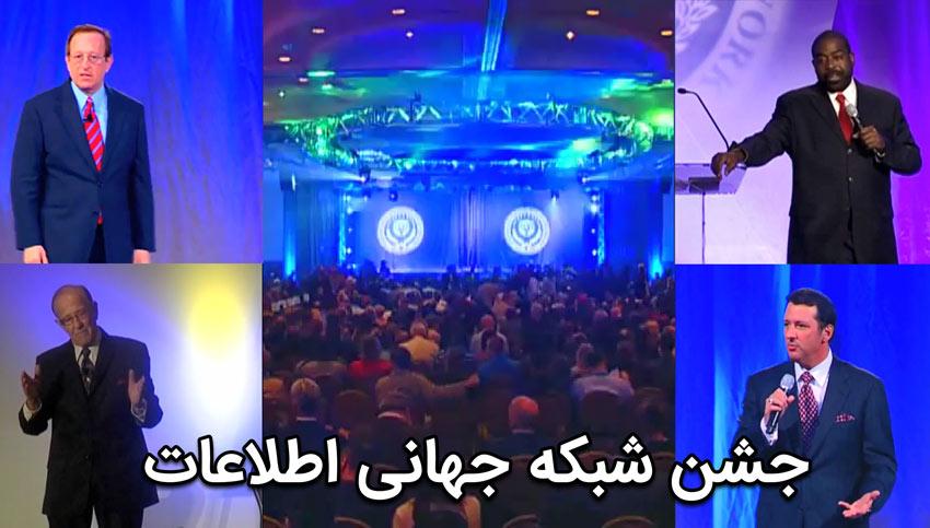 جشن شبکه جهانی اطلاعات